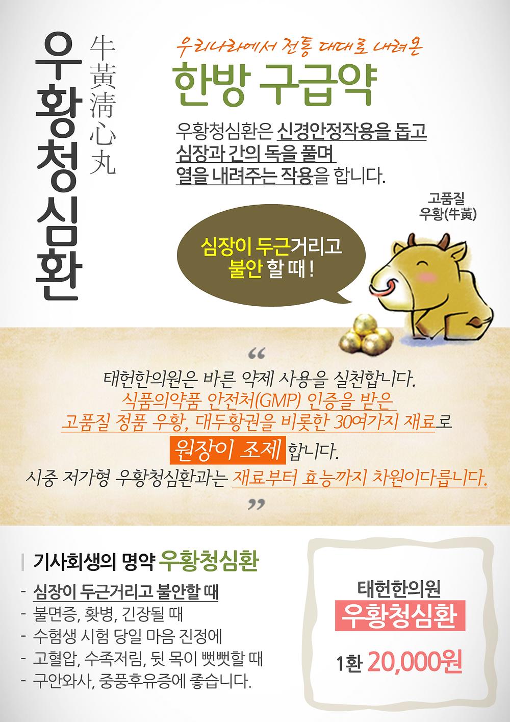 태헌한의원 우황청심환