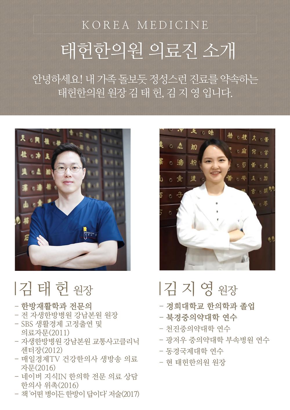 태헌한의원 의료진 소개
