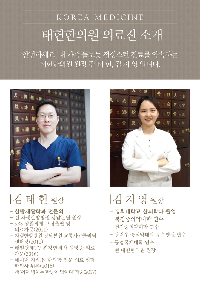 태헌한의원 의료진 안내