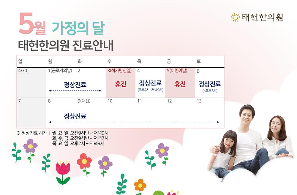 태헌한의원 5월 진료시간 안내