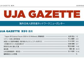 UJA Gazette第3号、発刊!