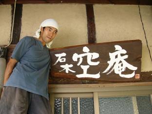 Kuan Tokusima.JPG