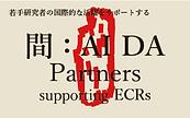 AIDA_Partner_logo3.png