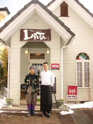 Laputa Nagano.JPG