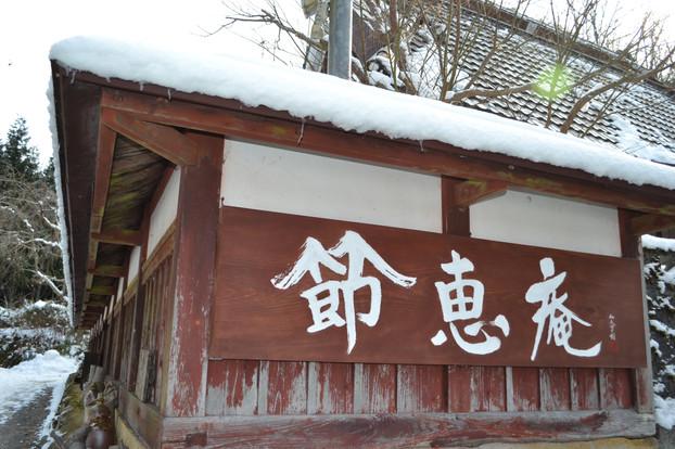 Setukeian Kyoto.jpg