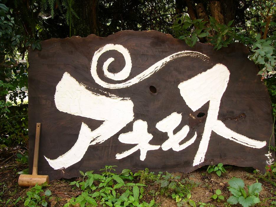 Anemosu Kouchi.JPG