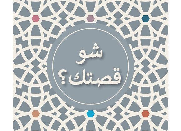 קלפים בערבית