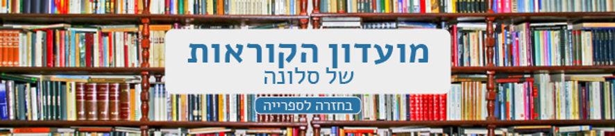 readingclub_2.jpg
