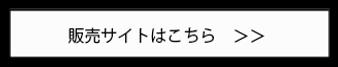 トップ文字-29.png