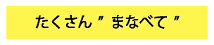 トップ文字_アートボード 1.png