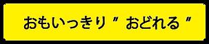トップ文字_アートボード 1 のコピー.png
