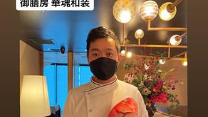 華総料理長と金目鯛です。