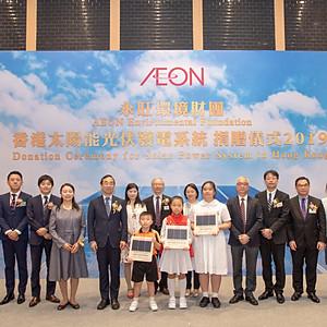 AEON H.K. Ltd.