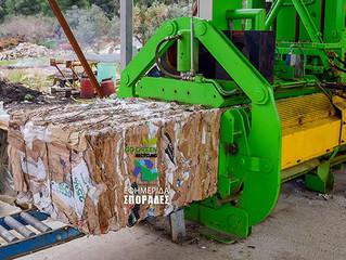 Skopelos Recycling