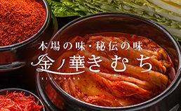 kimuchi_s.jpg