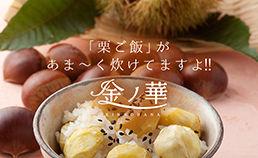 kurigohan_s.jpg