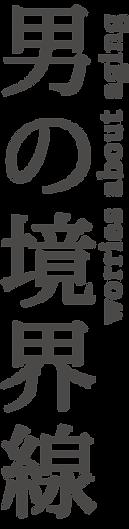 魅せる男のスキンケア D's Wayオールインワン・リフト GrApp