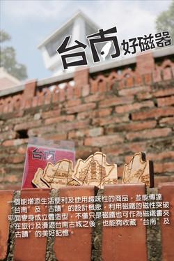 台南好磁器GDP01-JPG