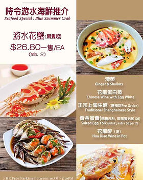 8-Seafood-Special-OCT-web.jpg