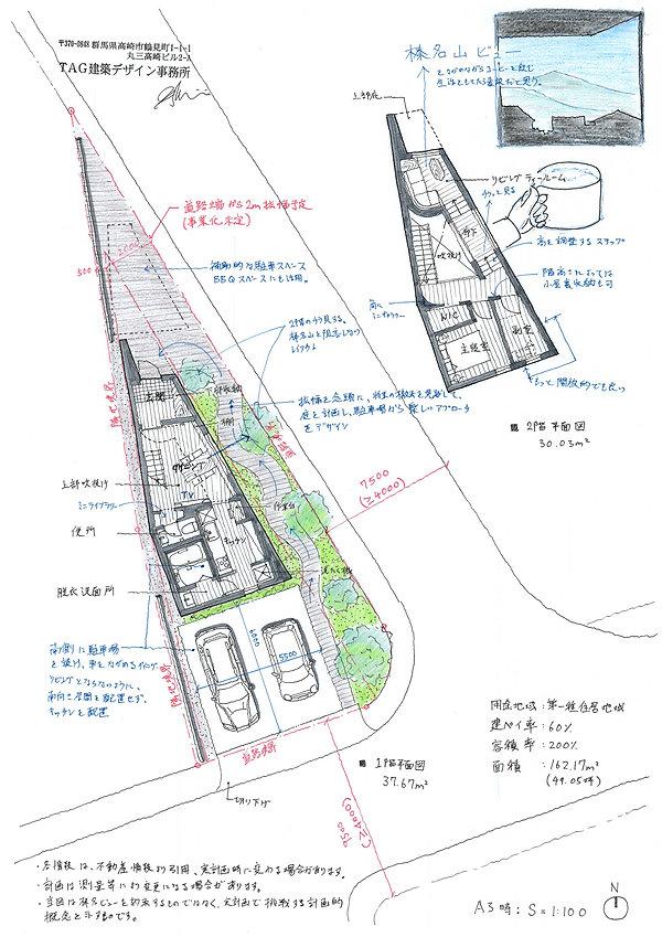 勝ってにTAG付け_安中一丁目プロジェクト20200626.jpg