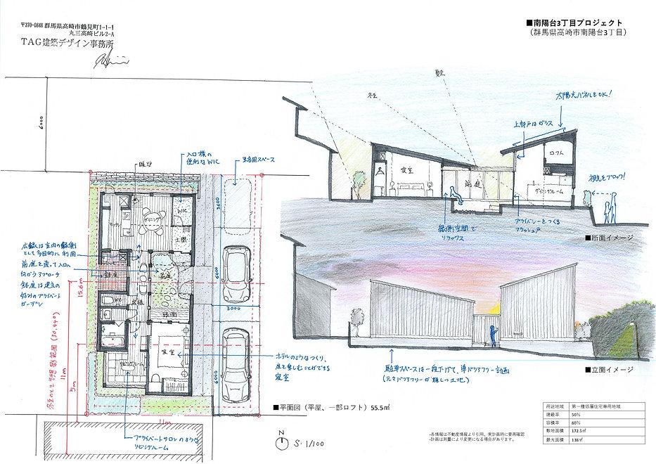 勝ってにTAG付け_南陽台3丁目プロジェクト20207001.jpg