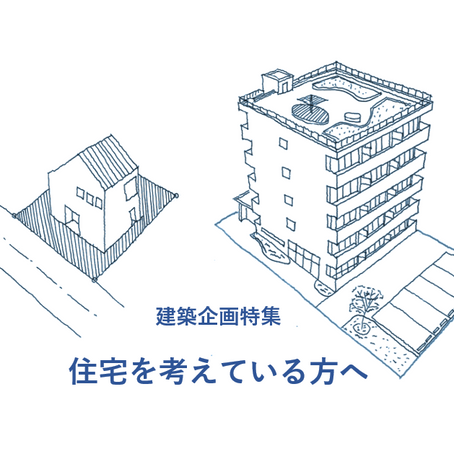 建築企画特集 住宅を考えている方へ
