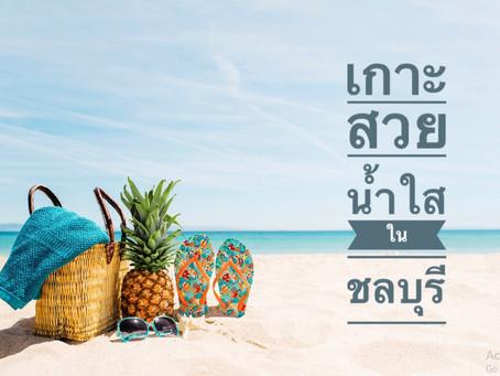 เกาะสวยน้ำใสในชลบุรี ที่ทุกคนต้องมาเที่ยว