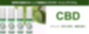 CBDヘンプ由来新潟金沢正規販売店大麻成分リラックス皮膚炎精神疾患へ注目の大麻由