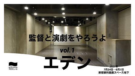 エデン仮チラシ.jpg