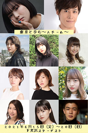 「東京と歩む」Aチーム.jpg