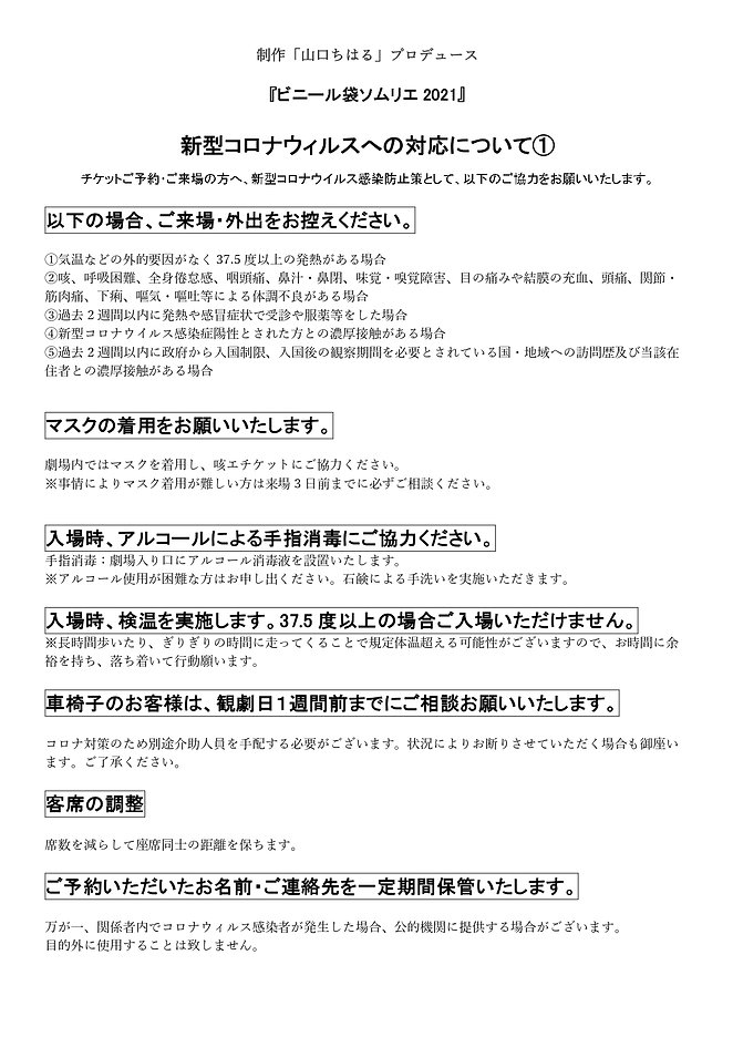 『ビニール袋ソムリエ2021』感染対策資料_page-0001.jpg