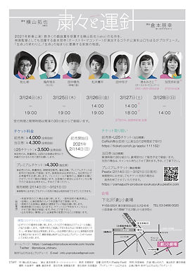 粛々と運針(裏面).jpg