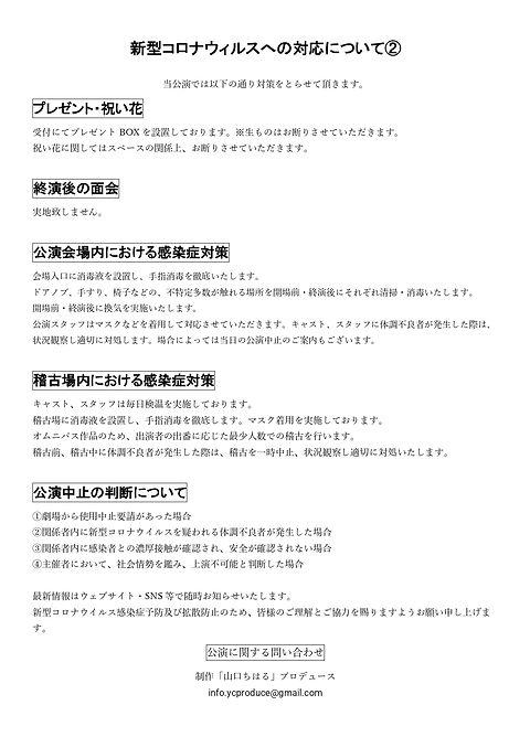 ちはる塾 『東京と歩む』感染対策資料_page-0002.jpg