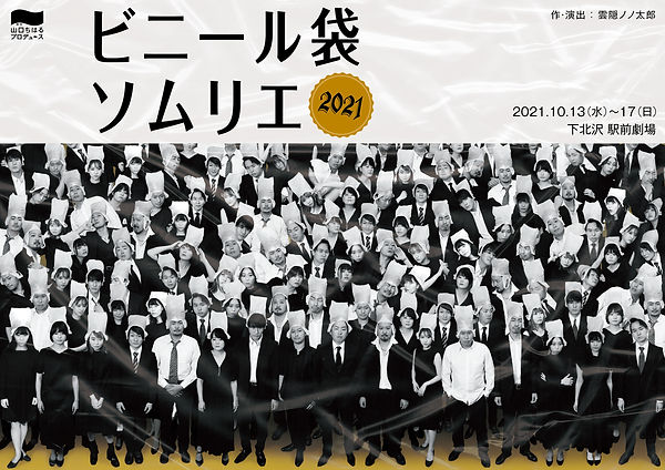 「ビニール袋ソムリエ2021」表面画像.jpg