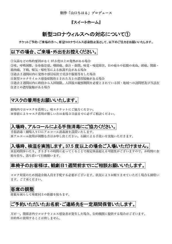 『スイートホーム』感染対策資料_page-0001.jpg