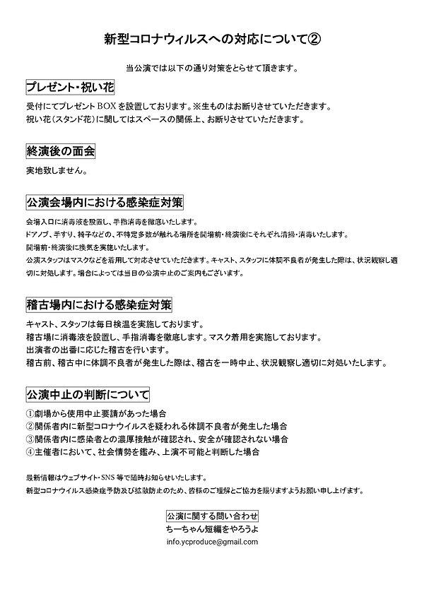 ちーちゃん短編 『切ない』感染対策資料_page-0002.jpg