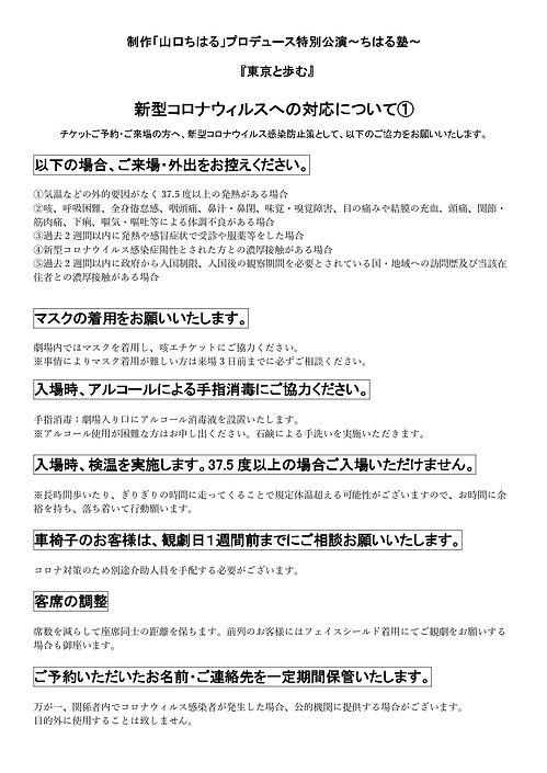 ちはる塾 『東京と歩む』感染対策資料_page-0001.jpg
