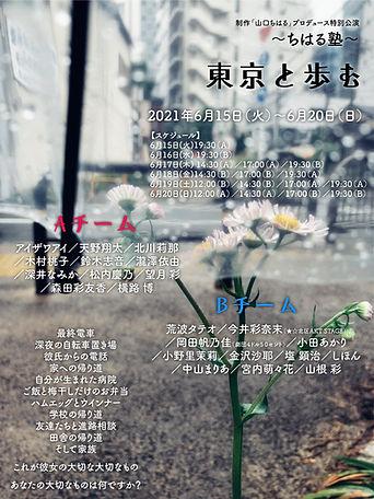 東京と歩む フライヤー.jpg