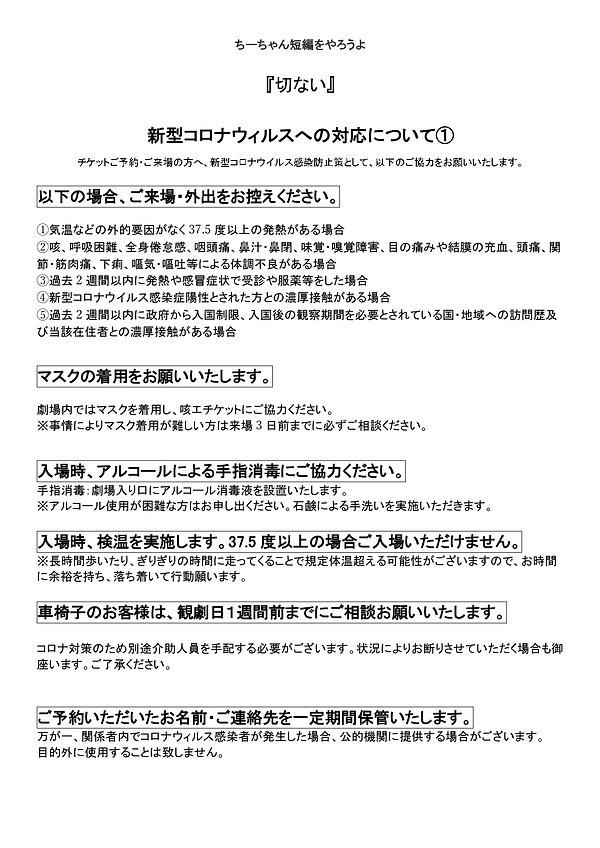 ちーちゃん短編 『切ない』感染対策資料_page-0001.jpg