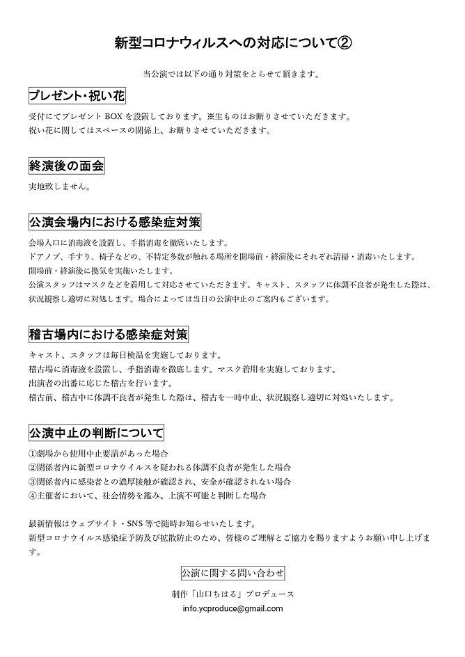 『ビニール袋ソムリエ2021』感染対策資料_page-0002.jpg
