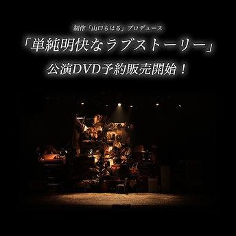 単純DVD_Twitter.jpg