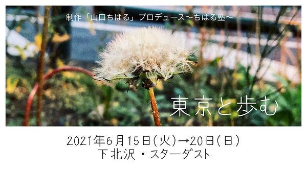 東京と歩む 仮チラシ.jpg