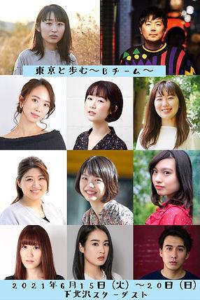 「東京と歩む」Bチーム.jpg