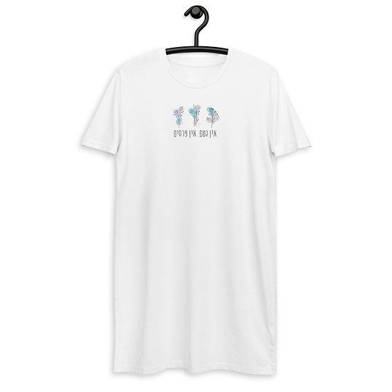 no rain - no flowers t-shirt dress