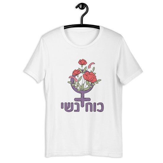 girl power front t-shirt