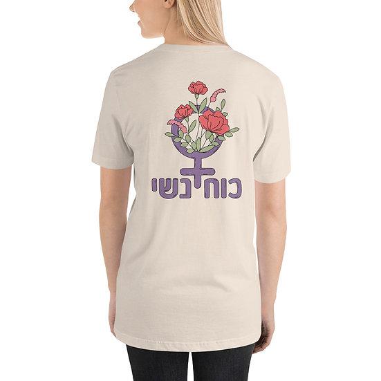 girl power back t-shirt