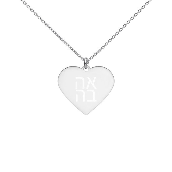 love engraved silver heart necklace