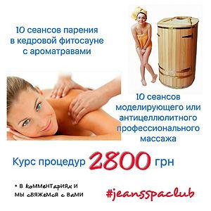 Курс антицеллюлитный массаж и фитосауна в Jeans Spa