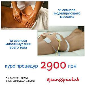 Курс антицеллюлитный массаж и прессотерапия в Jeans Spa