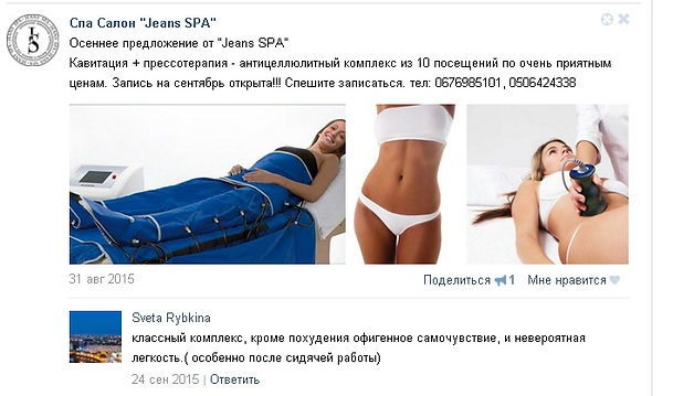 отзывы клиентов салон красоты jeans spa